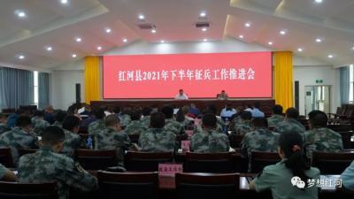 红河县召开2021年下半年征兵工作推进会