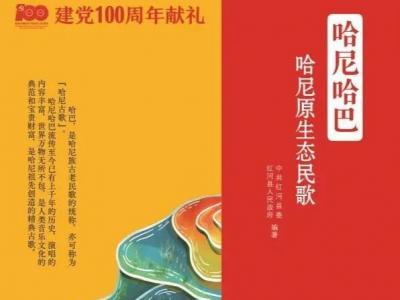 红河县建党百年献礼之《哈尼哈巴—哈尼原生态民歌》正式出版发行