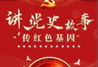 学党史•讲红河红色故事⑮:裕羊儿女多奇志