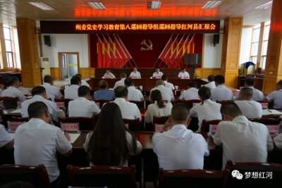 州委党史学习教育第八巡回指导组巡回指导红河县汇报会召开