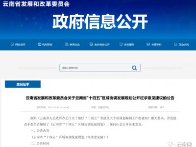 """开建10条铁路,新建7个机场…《云南省""""十四五""""区域协调发展规划(征求意见稿)》公开征求意见"""