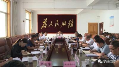 红河县召开两违治理专题工作会议