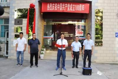 红河县红融文化传媒有限公司挂牌成立