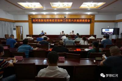 红河县召开新冠病毒疫苗接种工作第六次视频调度会议