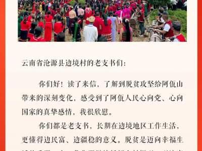 习近平总书记给云南省沧源佤族自治县边境村的老支书们回信引发红河县各界热烈反响