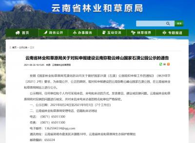 总面积超2000公顷!云南拟申报建设一个国家级石漠公园