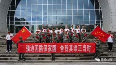 """强边固防!红河县30名""""突击队员""""支援绿春县"""