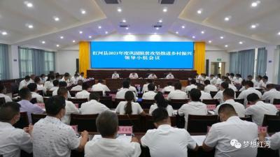 红河县召开2021年度巩固脱贫攻坚推进乡村振兴领导小组会议