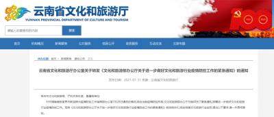 云南省文化和旅游厅发布紧急通知