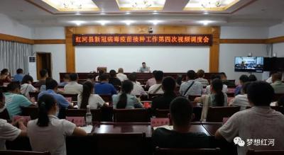 红河县召开新冠病毒疫苗接种工作第四次视频调度会