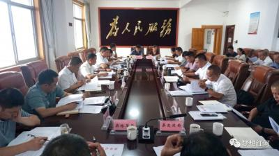 红河县召开2021年县委财经委员会第一次会议