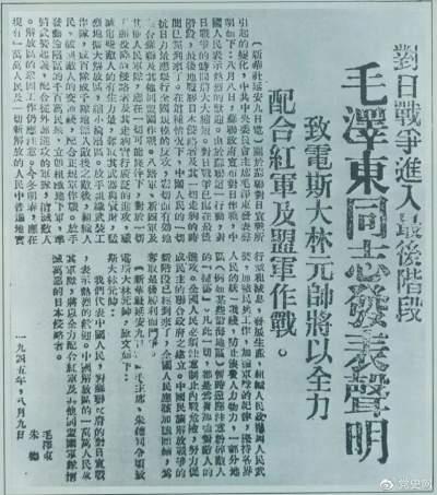 【党史百年·天天读】8月9日