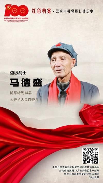 【红色档案·述说云南】边纵战士马德盛:随军转战14县,为守护人民而奋斗