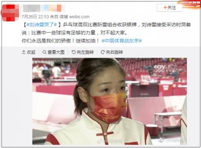 朱婷的手腕、肖若腾的眼神、施廷懋的绷带……中国奥运军团,是我们永远的骄傲