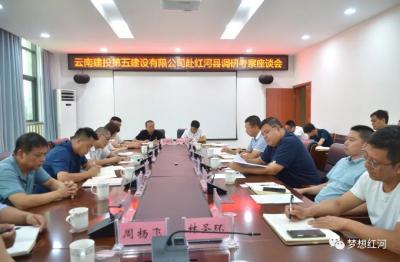 云南建投第五建设有限公司到红河县调研考察座谈会召开