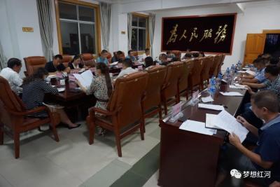 红河县召开迎接国家卫生县城暗访评估工作调度会议