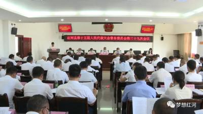 红河县召开第十五届人大常委会第三十九次会议第一次全体会议