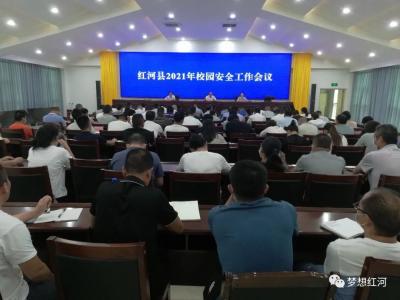 红河县召开校园安全工作会议
