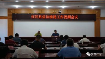 红河县召开维护社会稳定重点工作部署会议