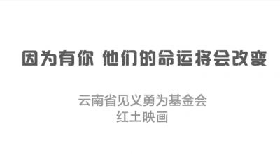 """""""99公益日·助力红河见义勇为""""公益广告-生命线"""
