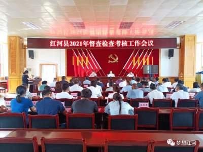 红河县召开2021年督查检查考核工作会议