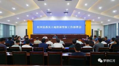 红河县召开落实自然资源督察工作部署会议