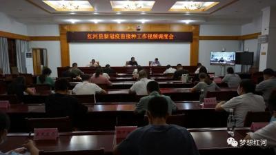 红河县召开新冠疫苗接种工作视频调度会