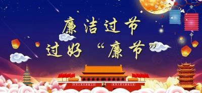 红河县纪委监委:廉洁过节,这些行为一律禁止