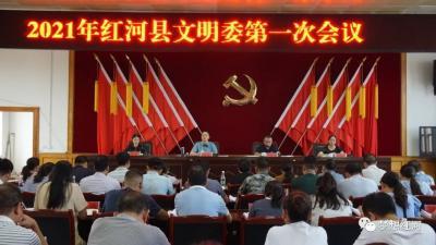 红河县文明委2021年第一次会议召开
