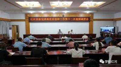 红河县召开新冠病毒疫苗接种工作第12次视频调度会议