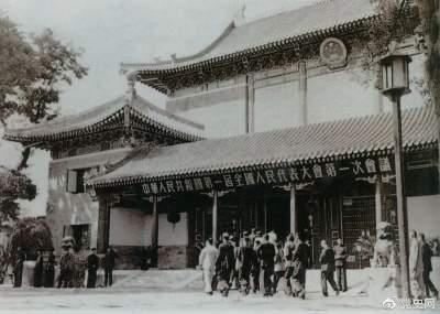 党史百年天天读·9月15日丨1954年,一届全国人大一次会议举行