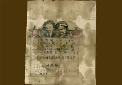 【学党史】《红色印记》第23集:珍藏一生的党证