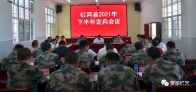 红河县召开2021年下半年定兵工作会议
