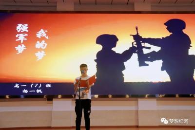 """红河县举办""""强军梦·我的梦""""朗诵比赛暨国防教育进校园活动"""