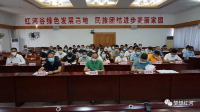 红河县组织参加全省定点帮扶工作推进电视电话会议