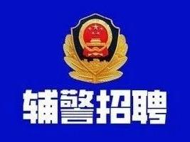 红河州公安局公开招聘辅警公告