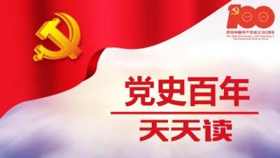 党史百年天天读·9月10日丨1935年的今天,中共中央发布《为执行北上方针告同志书》