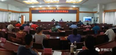 红河县召开疫苗接种工作视频调度会
