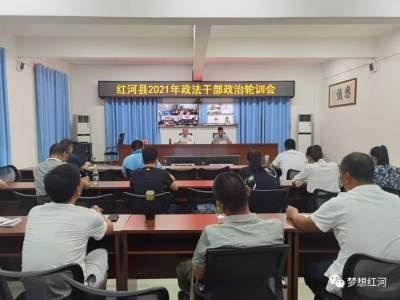 红河县举行2021年政法干部政治轮训会