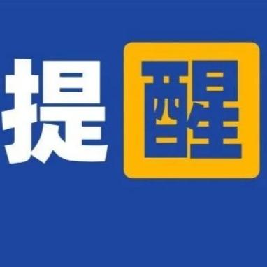中秋国庆假期将至,教育部提醒→