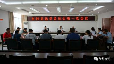 红河县选举委员会第一次会议召开