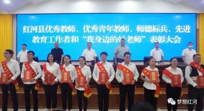 第37个教师节,红河县这些教师受到表彰