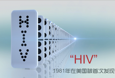 艾滋病预防公益广告1