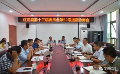 县政协第52号重点提案专题协商会召开