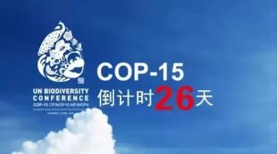相约COP15 | 每天一物开启红河生物多样性之门