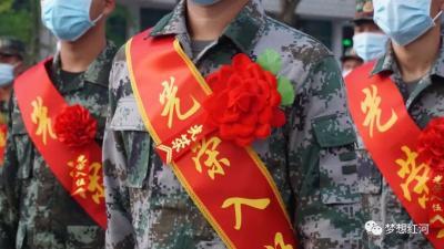 红河县举行2021年下半年新兵家长见面活动