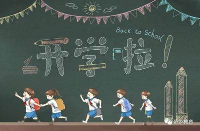 新学期开学啦!红河县各学校这样迎接开学第一天