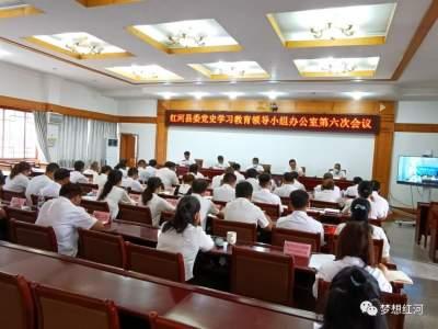 县委党史学习教育领导小组办公室第六次会议召开