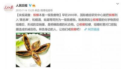 【热点】广电总局:停止宣传推销槟榔及其制品