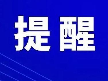 云南疾控发布关于涉新疆霍尔果斯疫情入(返)滇人员的健康提示!